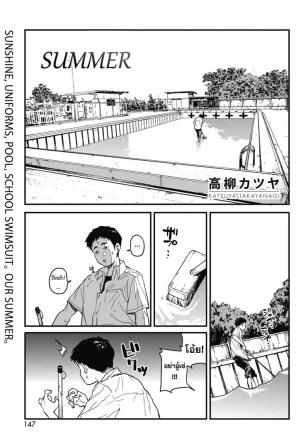 เปียกไม่กลัว อย่ามัวช้า – [Takayanagi Katsuya] Natsu – Summer (COMIC HOTMILK 2019-02)